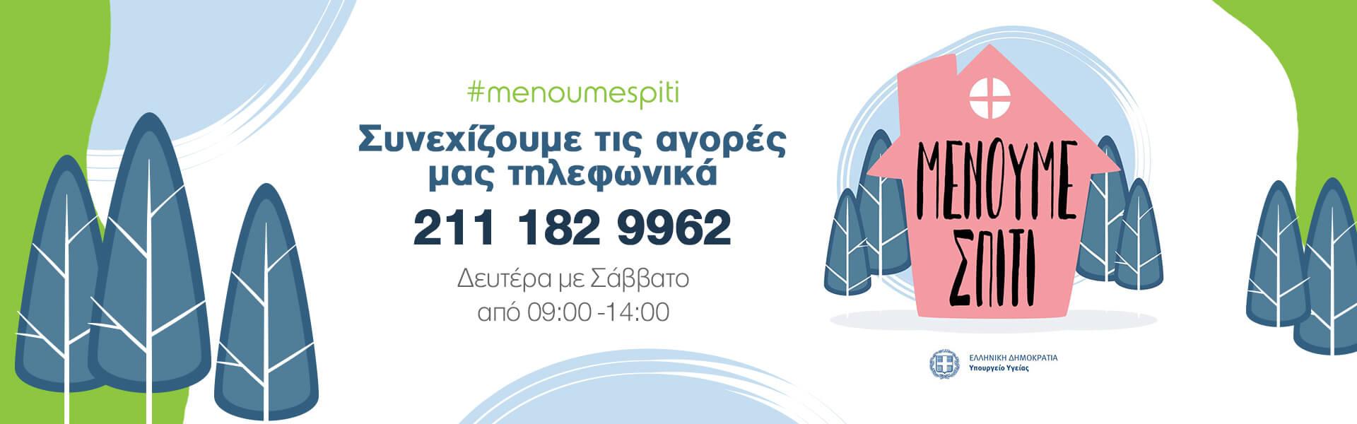 GAIA_SLIDER_MENOUME_SPITI